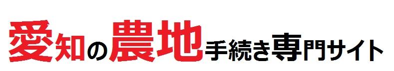 愛知の農地転用専門サイト