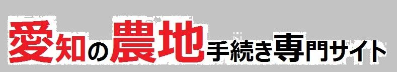 薄め農地ロゴ